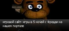 игровой сайт- игры в 5 ночей с Фредди на нашем портале