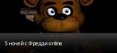 5 ночей с Фредди online