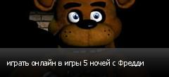 играть онлайн в игры 5 ночей с Фредди