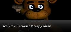 ��� ���� 5 ����� � ������ online