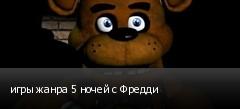 игры жанра 5 ночей с Фредди