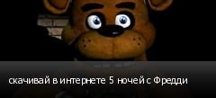 �������� � ��������� 5 ����� � ������