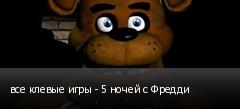 все клевые игры - 5 ночей с Фредди