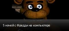 5 ночей с Фредди на компьютере