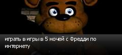 играть в игры в 5 ночей с Фредди по интернету