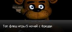Топ флеш игры 5 ночей с Фредди