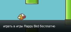 играть в игры Flappy Bird бесплатно