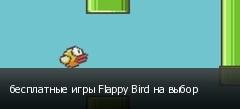 бесплатные игры Flappy Bird на выбор