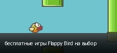���������� ���� Flappy Bird �� �����