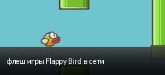 флеш игры Flappy Bird в сети