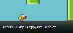 новейшие игры Flappy Bird на сайте