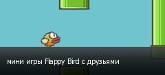 мини игры Flappy Bird с друзьями