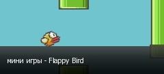 мини игры - Flappy Bird