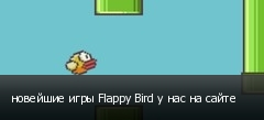 �������� ���� Flappy Bird � ��� �� �����