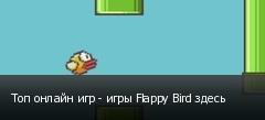 Топ онлайн игр - игры Flappy Bird здесь