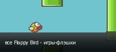 все Flappy Bird - игры-флэшки