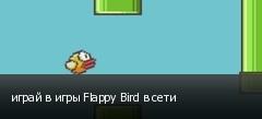 играй в игры Flappy Bird в сети