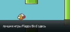 лучшие игры Flappy Bird здесь