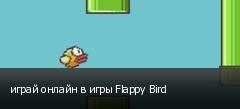 играй онлайн в игры Flappy Bird