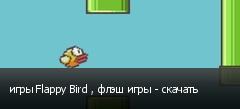 игры Flappy Bird , флэш игры - скачать
