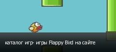 каталог игр- игры Flappy Bird на сайте