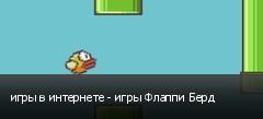 игры в интернете - игры Флаппи Берд