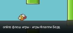online флеш игры - игры Флаппи Берд
