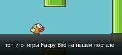 топ игр- игры Flappy Bird на нашем портале