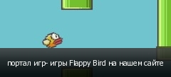 портал игр- игры Flappy Bird на нашем сайте