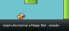 играть бесплатно в Flappy Bird - онлайн