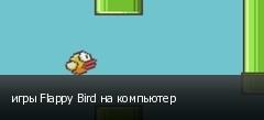 игры Flappy Bird на компьютер