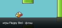 игры Flappy Bird - флэш