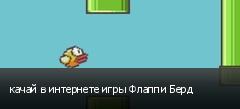 качай в интернете игры Флаппи Берд