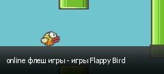 online флеш игры - игры Flappy Bird