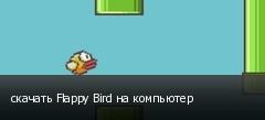 скачать Flappy Bird на компьютер