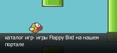 каталог игр- игры Flappy Bird на нашем портале