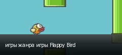 игры жанра игры Flappy Bird
