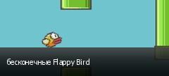 бесконечные Flappy Bird