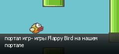 портал игр- игры Flappy Bird на нашем портале