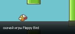 скачай игры Flappy Bird