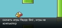 скачать игры Flappy Bird , игры на компьютер