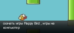 ������� ���� Flappy Bird , ���� �� ���������