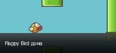 Flappy Bird дома