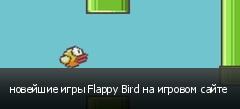 новейшие игры Flappy Bird на игровом сайте
