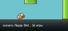 скачать Flappy Bird , 3d игры