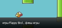 игры Flappy Bird , флеш игры