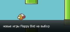 новые игры Flappy Bird на выбор