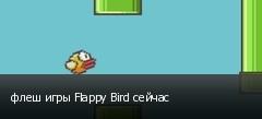 флеш игры Flappy Bird сейчас