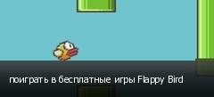 поиграть в бесплатные игры Flappy Bird