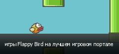 игры Flappy Bird на лучшем игровом портале